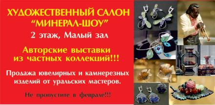 Минерал шоу пригласительный билет на дне театр афиша